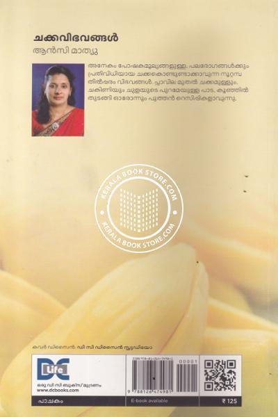 back image of Chakka Vibhavangal