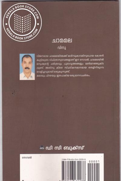 back image of Chamamala