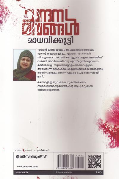back image of ചന്ദനമരങ്ങള്