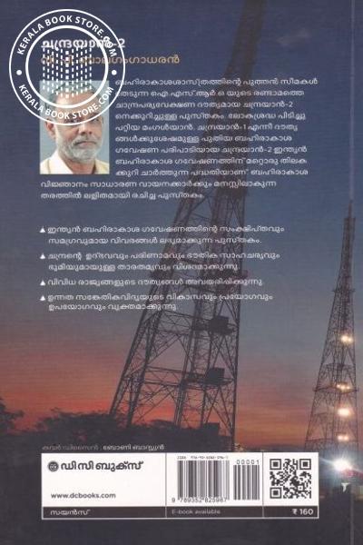 back image of ചന്ദ്രയാന് - 2
