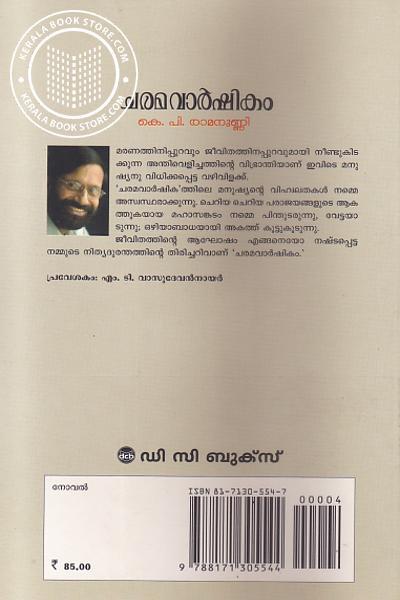 back image of ചരമ വാര്ഷികം