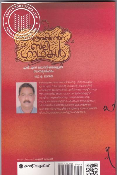 back image of Charithrathinte Baligadhakal