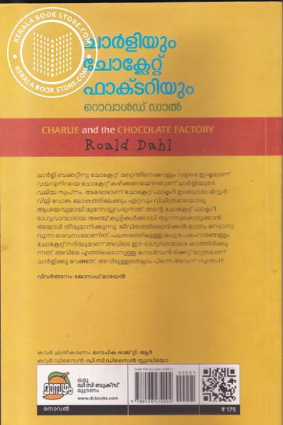 back image of Charlieyum Chocolate Factoryum