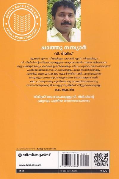 back image of ചാത്തു നമ്പ്യാര്