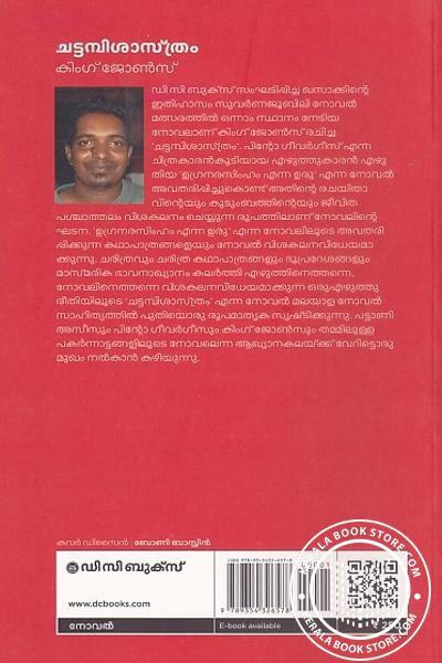 back image of ചട്ടമ്പിശാസ്ത്രം