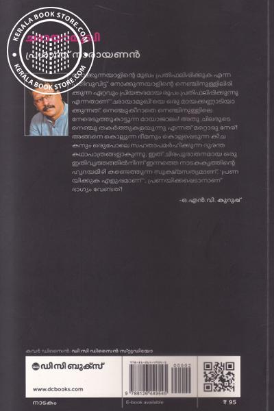 back image of Chayamukhi