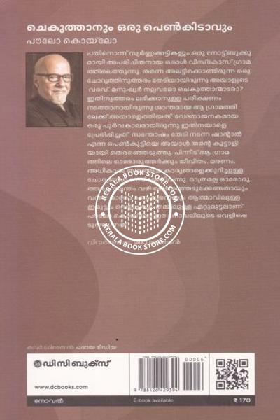 back image of Chekuthaanum Oru Penkidaavum