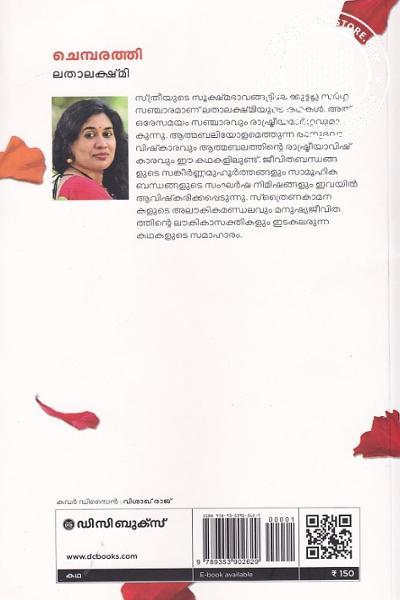 back image of ചെമ്പരത്തി