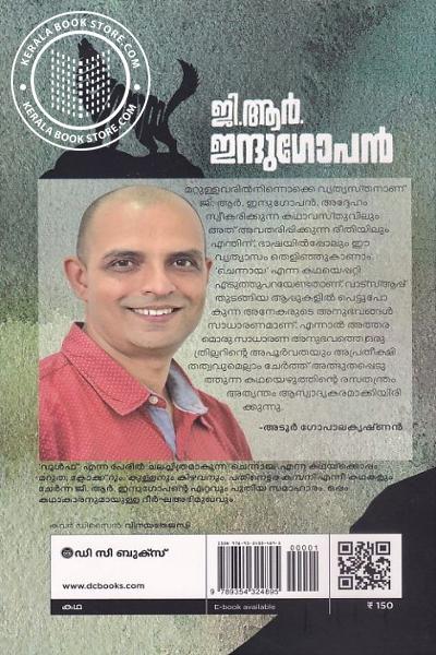 back image of ചെന്നായ