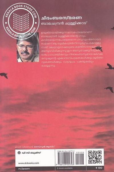 back image of ചിദംബര സ്മരണ