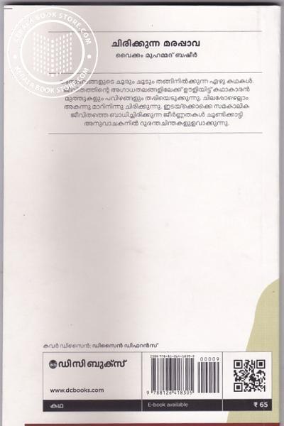 back image of Chirikkunna Marappava