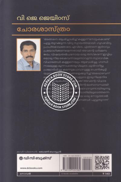 back image of ചോരശാസ്ത്രം