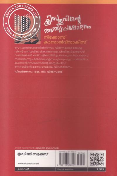 back image of ക്രിസ്തുവിന്റെ അന്ത്യപ്രലോഭനം