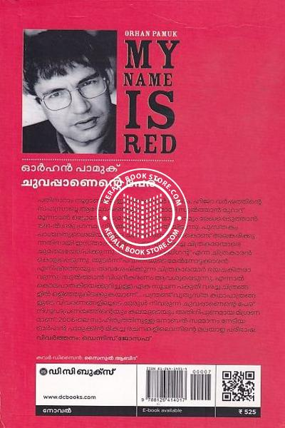 back image of ചുവപ്പാണെന്റെ പേര്