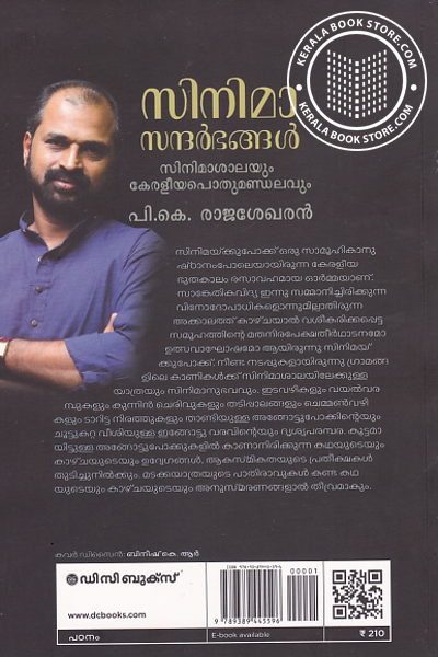 back image of സിനിമാ സന്ദര്ഭങ്ങള്