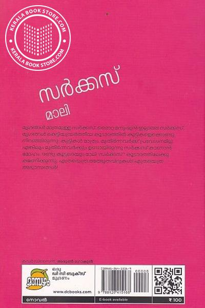 back image of സര്ക്കസ്