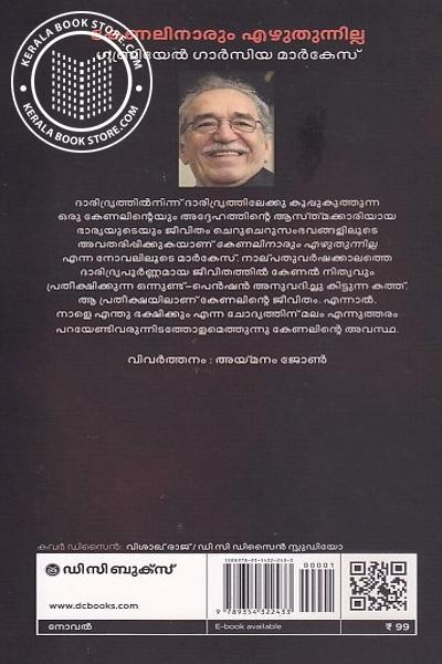 back image of കേണലിനാരും എഴുതുന്നില്ല