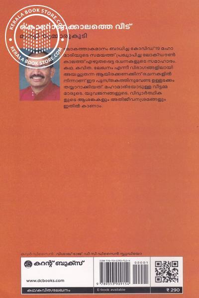 back image of കൊറോണക്കാലത്തെ വീട്
