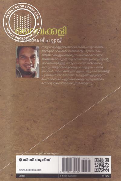 back image of Daivakali