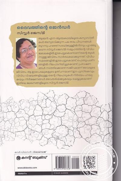 back image of ദൈവത്തിന്റെ ജെന്ഡര്