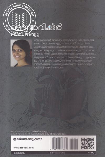 back image of Daivavishtar