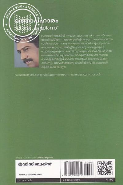 back image of Dathapaharam