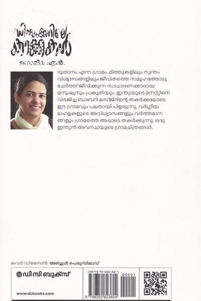 back image of ഡിസംബറിലെ കാക്കകള്