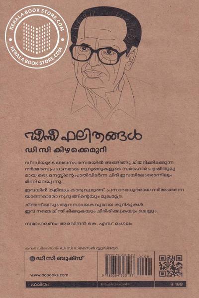 back image of ഡീസീ ഫലിതങ്ങള്