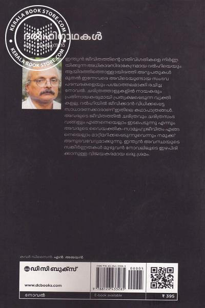 back image of ദല്ഹി ഗാഥകള്