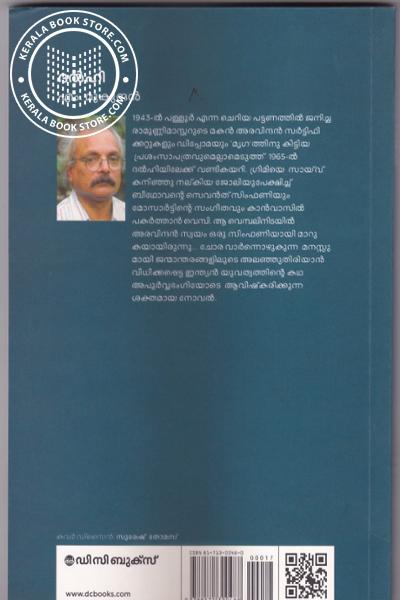 back image of ദല്ഹി