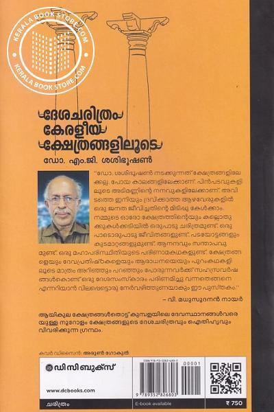back image of ദേശചരിത്രം കേരളീയക്ഷേത്രങ്ങളിലൂടെ