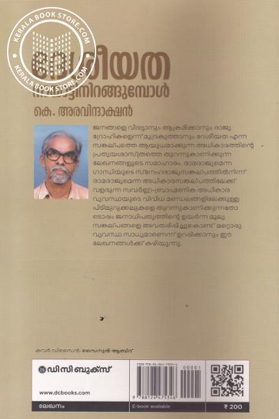 back image of Deseeyatha Nayattinirangumbol