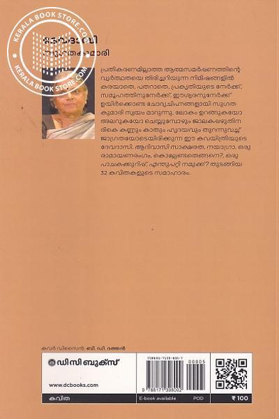 back image of ദേവദാസി