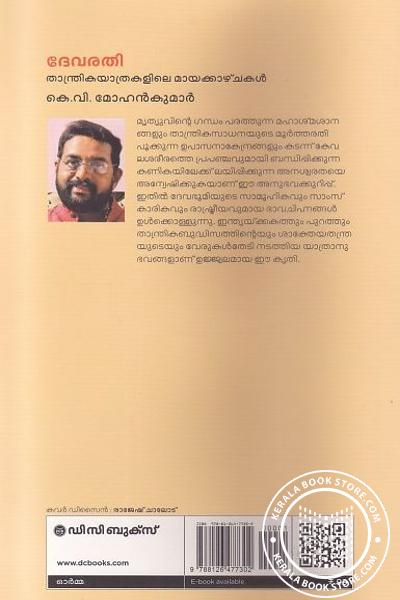 back image of ദേവരതി- താന്ത്രിക യാത്രകളിലെ മായക്കഴ്ചകള്