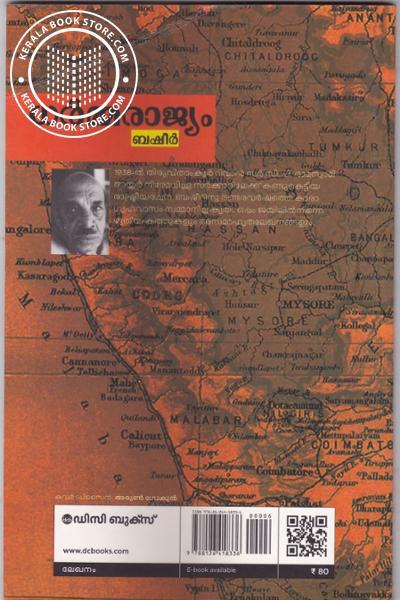 back image of ധര്മ്മ രാജ്യം