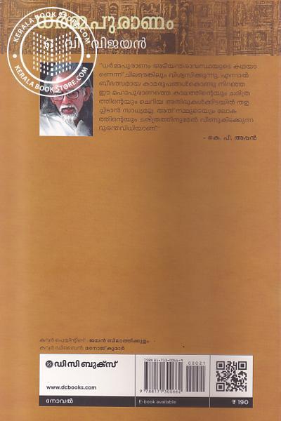 back image of ധര്മ്മപുരാണം
