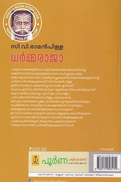 back image of ധര്മ്മരാജാ