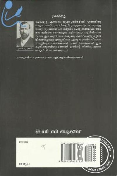 back image of ഡ്രാക്കുള
