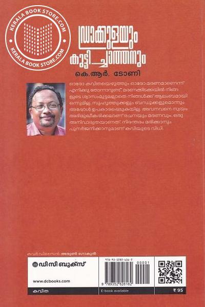 back image of ഡ്രാക്കുളയും കുട്ടിച്ചാത്തനും