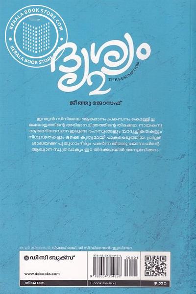 back image of ദൃശ്യം 2