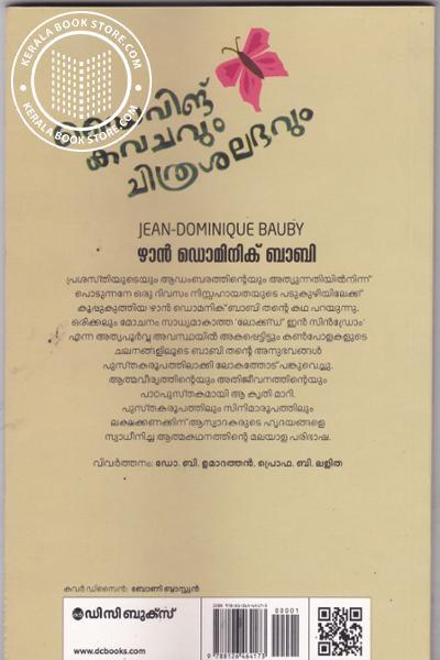 back image of Driving Kavachavum Chitrashalabhavum