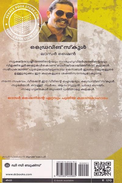 back image of ഡ്രൈവിങ് സ്കൂള്