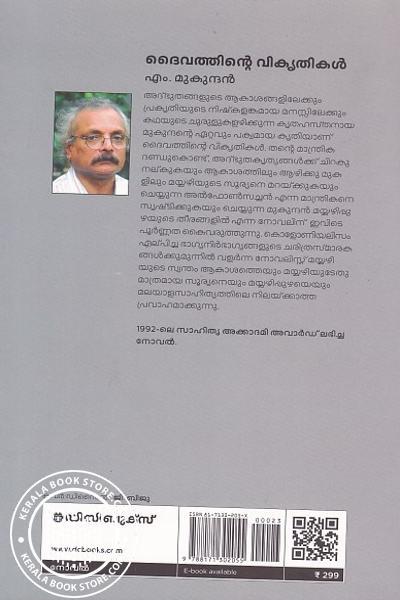 back image of Dyvatthinte Vikruthikal