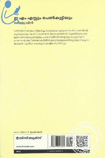 back image of ഇ എം എസ്സും പെണ്കുട്ടിയും