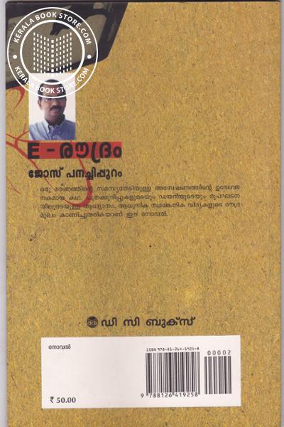 back image of E-Roudram