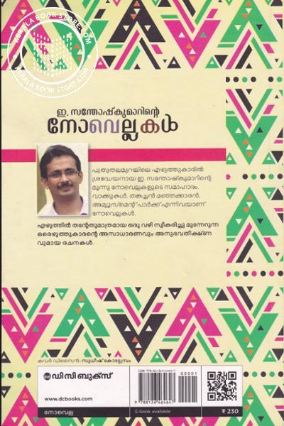 back image of ഇ സന്തോഷ് കുമാറിന്റെ നോവെല്ലകള്