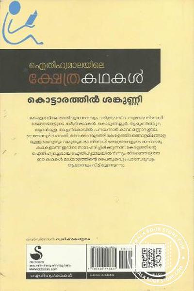 back image of Eithihyamalayile Kshethrakathakal