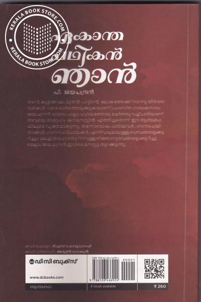 back image of Ekanthapadhikan Njan