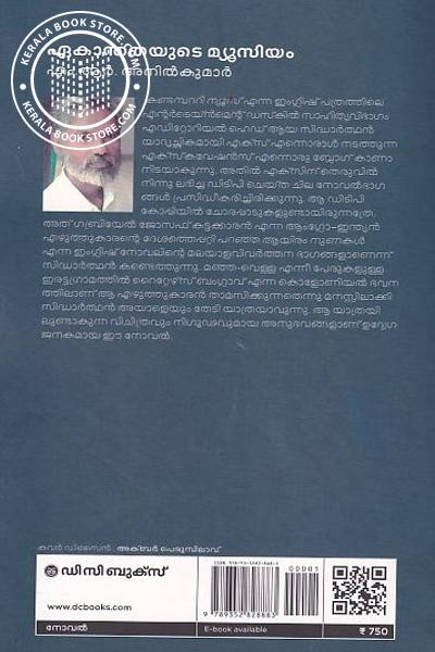 back image of ഏകാന്തതയുടെ മ്യൂസിയം