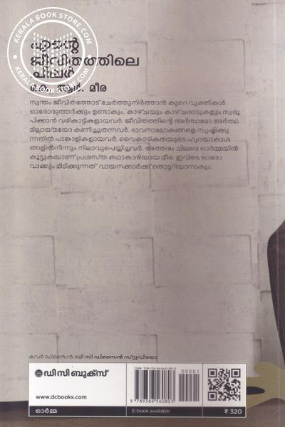 back image of Ende Jeevithathile Chilar